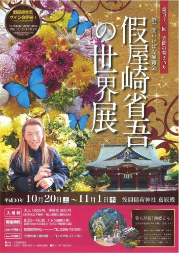 『仮屋崎省吾の世界チラシ表紙』の画像