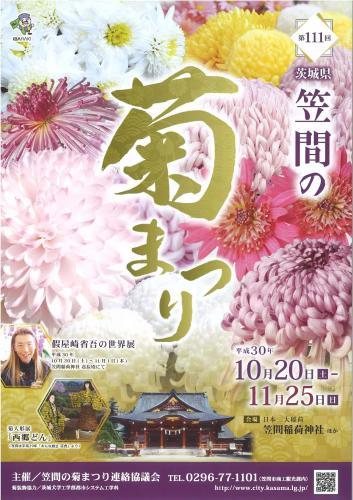 『第111回笠間の菊まつりチラシ表紙』の画像