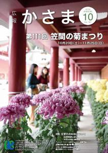 『広報かさま平成30年10月号表紙』の画像