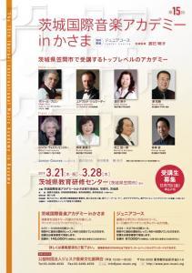 『茨城国際音楽アカデミー2019』の画像
