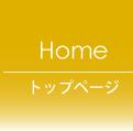 『home2019』の画像