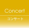 『コンサート2019』の画像