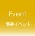 『関連イベント2019』の画像