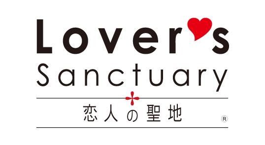 『恋人の聖地ロゴ(文字)』の画像