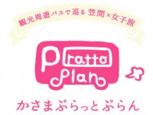 『かさまぷらっとぷらんロゴ』の画像
