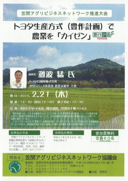 『笠間アグリビジネスネットワーク推進大会』の画像