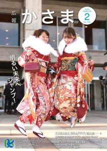 『広報かさま平成31年2月表紙』の画像