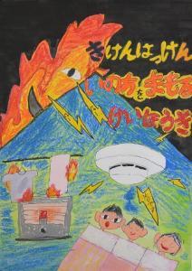 『防火ポスター優秀賞』の画像