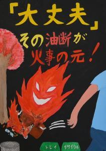 『防火ポスター佳作1』の画像
