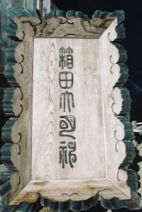 『牧野貞喜親筆の神額』の画像