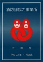 『笠間市消防団協力事業所表示証』の画像