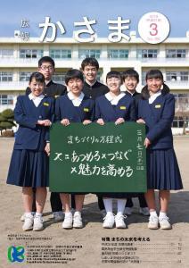 『広報かさま 平成31年3月表紙』の画像