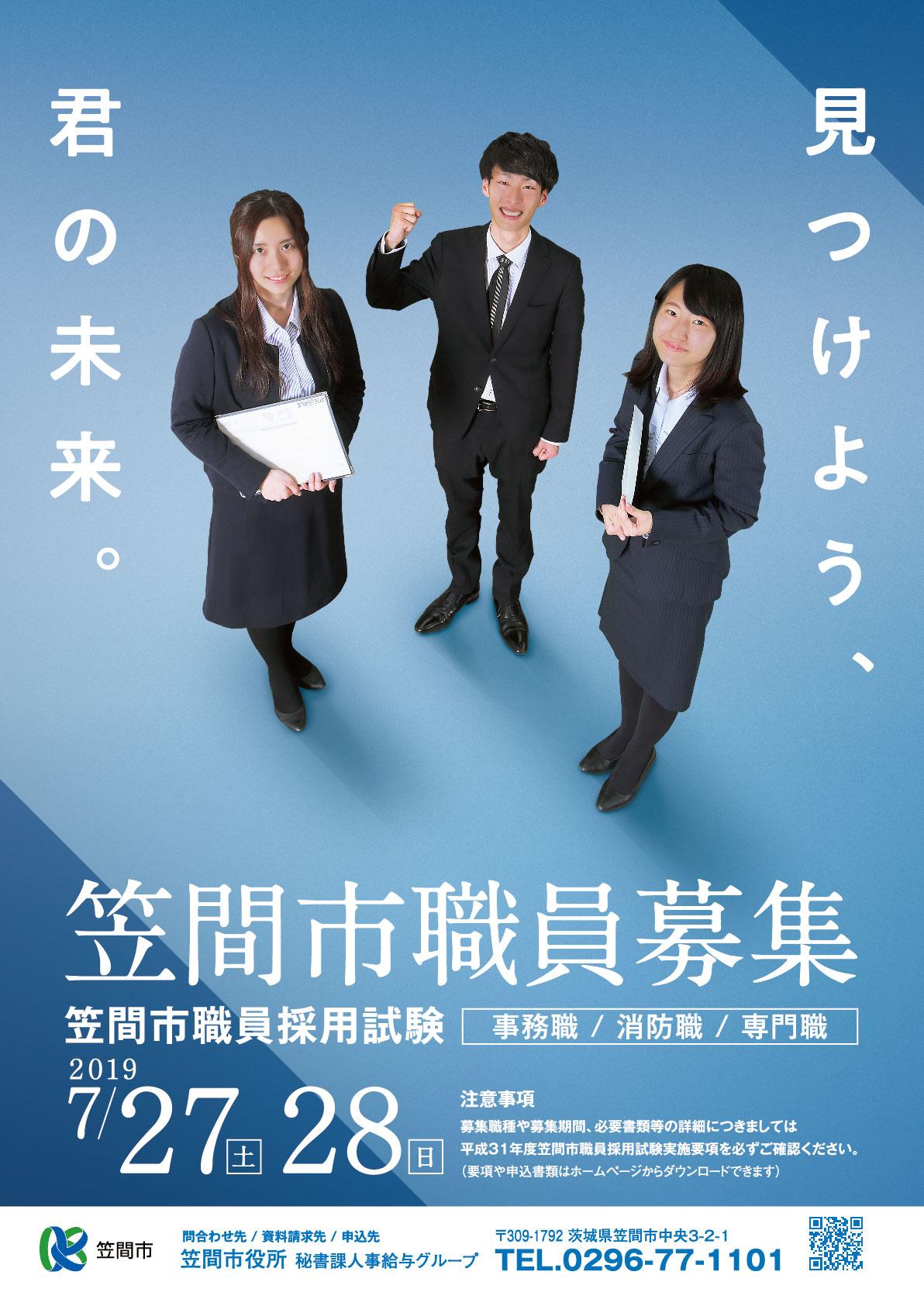 『採用試験』の画像