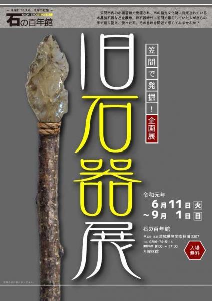 『「笠間で発掘!旧石器」展の画像』の画像