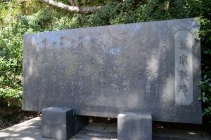 『篤胤歌碑』の画像