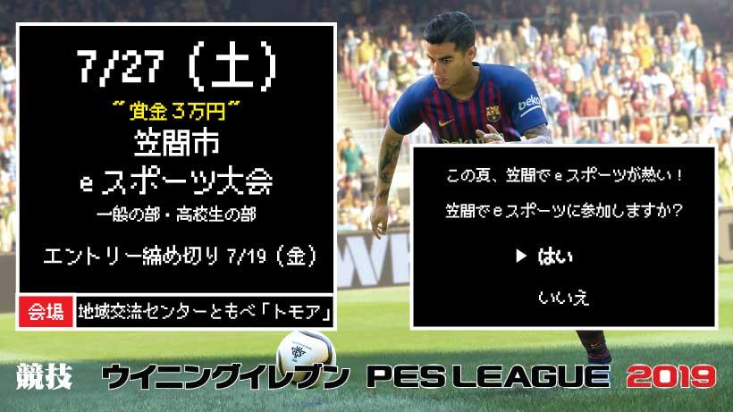 『笠間市eスポーツ大会』の画像