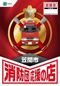 『消防団応援の店表示証』の画像