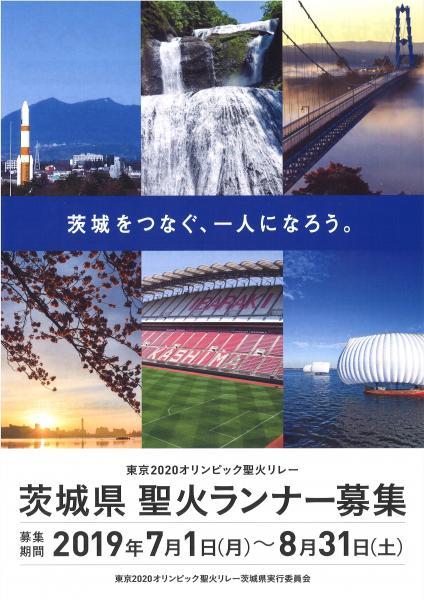 『茨城県聖火ランナー募集』の画像