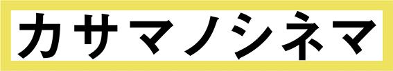 『『カサマノシネマバナー』の画像』の画像