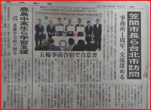 『台湾ゴルフ 茨城新聞』の画像