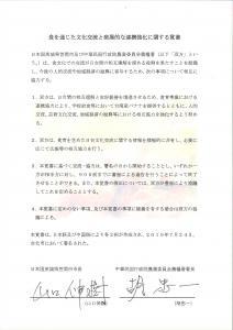 『台湾バナナ締結書』の画像