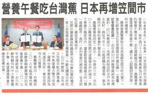 『台湾バナナ新聞』の画像