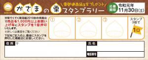 『笠間てくてく栗図鑑2019【スタンプラリー台紙】』の画像