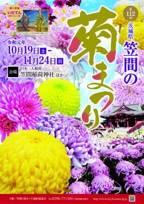 『第112回笠間の菊まつり』の画像