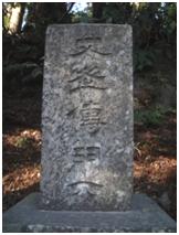 三枝鳩輔の碑