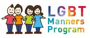 『LGBTミライロ』の画像