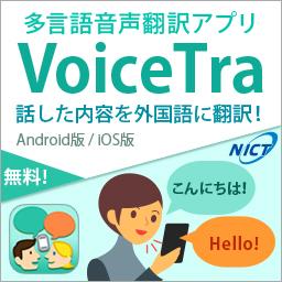 『VoiceTra』の画像