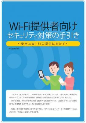 『Wi-Fi提供者向けセキュリティ対策の手引き』の画像