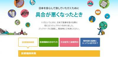 『外国人旅行客受入医療機関検索ページ(JNTO)』の画像