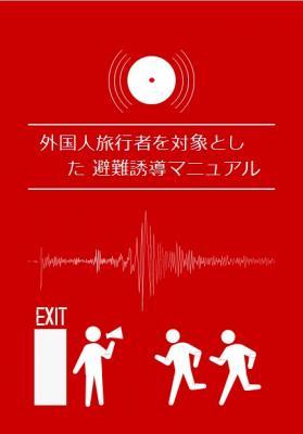 『外国人旅行者を対象とした避難誘導マニュアル(関東運輸局)』の画像