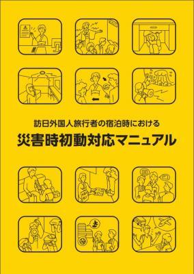 『災害時初動対応マニュアル(九州運輸局)』の画像