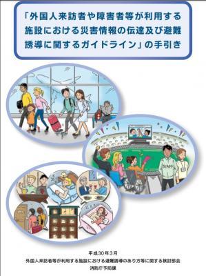 『災害情報の伝達および避難誘導に関するガイドライン』の画像