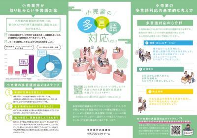 『小売業の多言語対応サポートページ』の画像