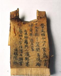『胸裏部の墨書銘』の画像