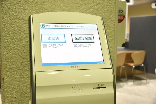 『市民課発券機』の画像