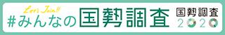 『国勢調査2020総合サイト用バナー(タレントなし)』の画像
