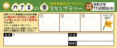 『笠間てくてく栗図鑑2020【スタンプラリー台紙】』の画像