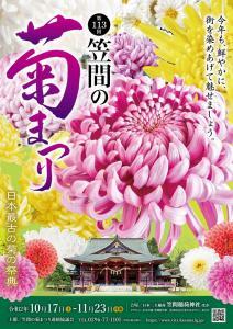 『菊まつりB2ポスター』の画像