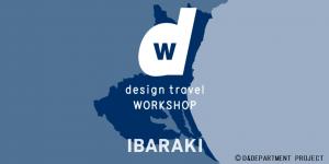 『d design travel WORKSHOP IBARAKI』の画像