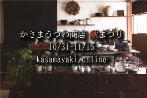『かさまうつわ商店秋まつり』の画像