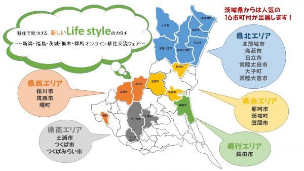 『茨城県内参加自治体』の画像