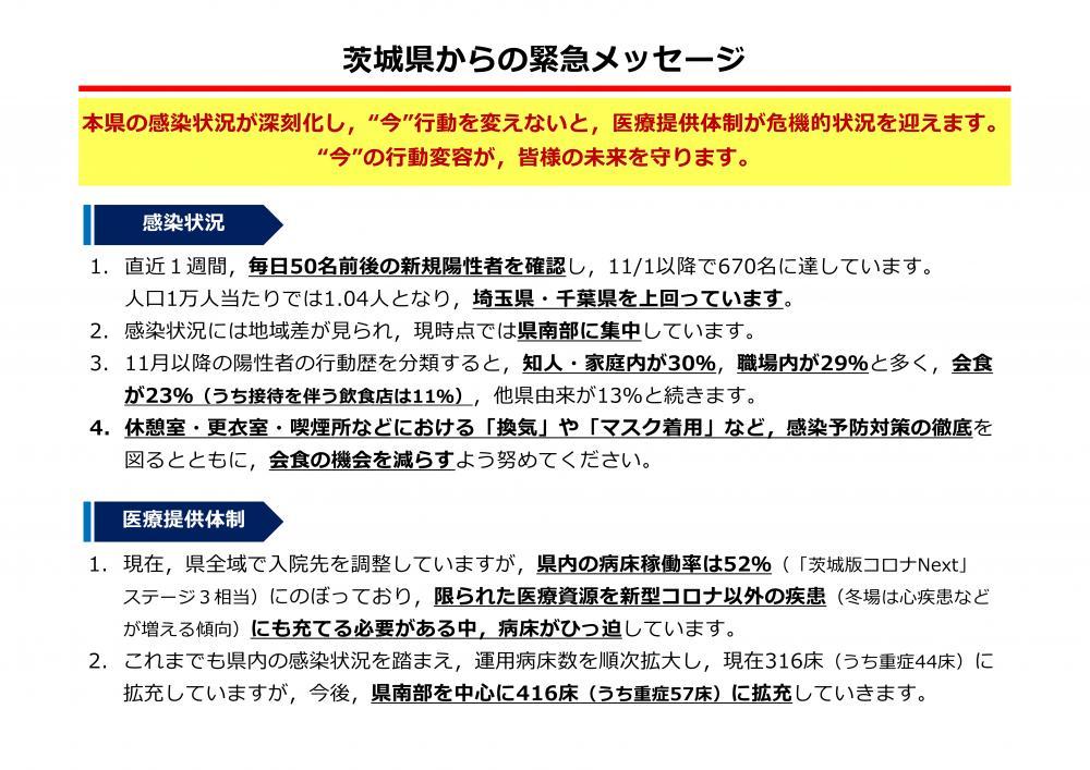 『知事会見資料11/27(1)』の画像