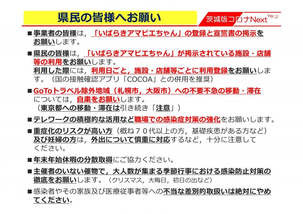 『知事会見資料11/27(6)』の画像