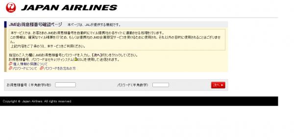 『JAL』の画像