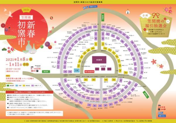 『新春初窯市 会場MAP』の画像