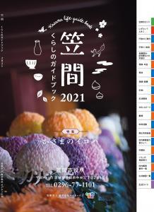 『笠間くらしのガイドブック2021』の画像